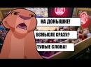 Кову и Киара - Если ты меня не любишь Шурыгина пародия