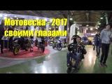 Мотовесна 2017 своими глазами – репортаж с открытия сезона выставок МотоВесна MotoS...