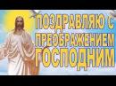 Красивое Поздравление на Преображение Господне (2017). Оригинальная Видео открытка на Яблочный Спас