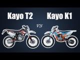 Kayo K1 vs Kayo T2. Мнение о эндуро мотоцикле Кайо Т2 после 3-х лет и новом Кайо К1 Moto Life