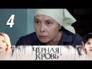 Черная кровь. 4 серия (Премьера 2017). Драма, мелодрама @ Русские сериалы
