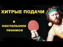 ХИТРЫЕ ПОДАЧИ В НАСТОЛЬНОМ ТЕННИСЕ настольный теннис