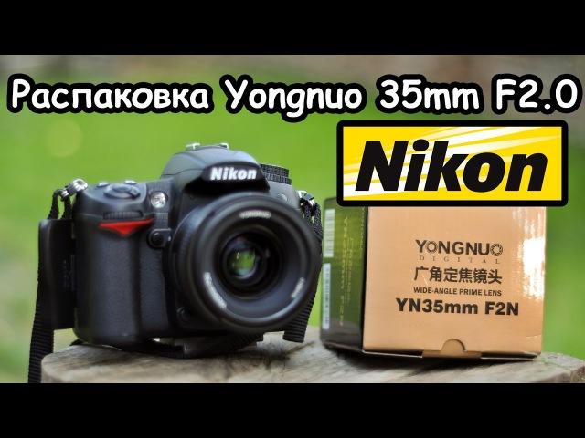 Обзор объектива Yongnuo 35mm F2 0 для Nikon