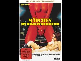 Дикие желания / Mädchen im Nachtverkehr (1976) эро фильмы для взрослых
