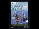 Шесть шведок в Альпах (Sechs Schwedinnen auf der Alm)эро фильмы для взрослых