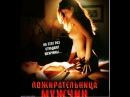 Пожирательница мужчин (1999) эро фильмы для взрослых
