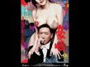 Голые амбиции 2 (2014) эро фильмы для взрослых