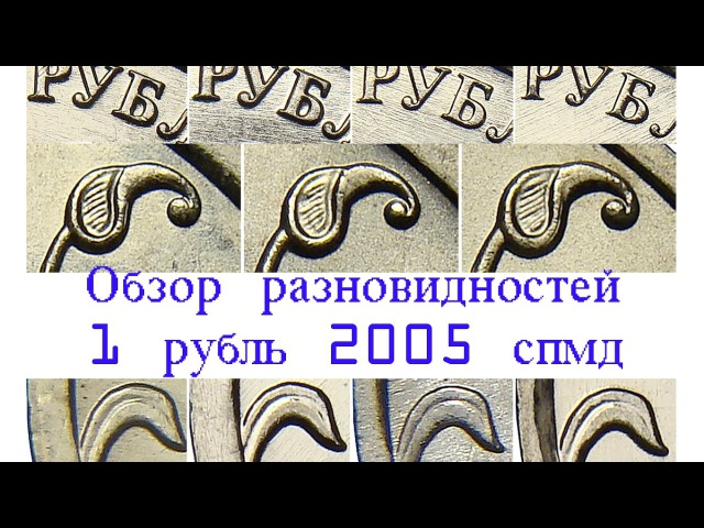 1 рубль 2005 спмд. Обзор редких разновидностей. Редкие монеты