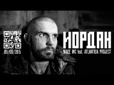 Noize MC feat. Atlantida Project - Иордан