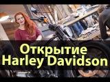 Открытие салона Харлей Дэвидсон в Красноярске - Девушка на мотоцикле Урал
