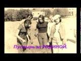 КАРАГАНДА.  70е