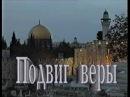 Подвиг веры Фильм Гейдара Джемаля 1994