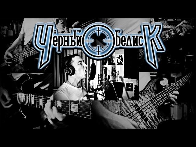 Чёрный Обелиск - Чёрный Обелиск (cover by Max Ryanskiy)