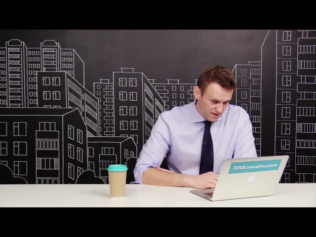 Навальный азаза ахаха