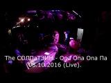 The СОЛПаТЭИН. - Опа Опа Опа Па (Live 08.10.2016)