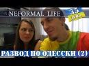 21.1. Развод по Одесски, чуть не попали на деньги. Часть 2