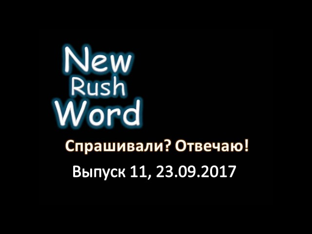 Спрашивали – отвечаю! Выпуск 11, 23.09.2017