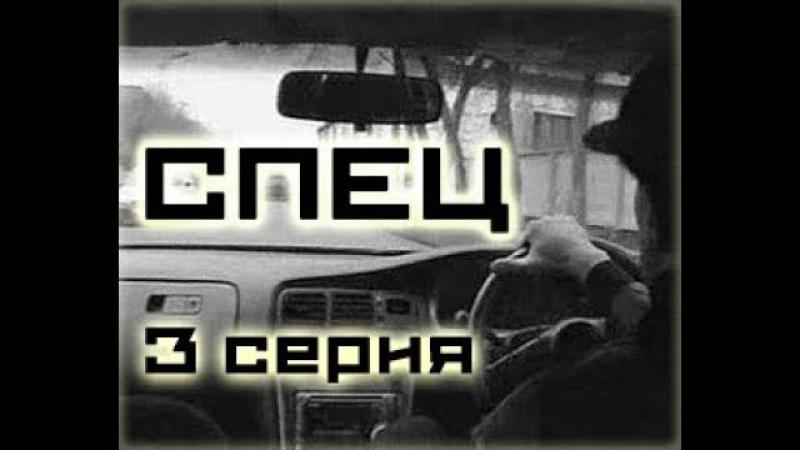 Фильм Спец 3 серия (1-6 серия) - криминальный сериал в хорошем качестве HD