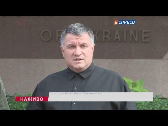 Аваков порівняв прорив Саакашвілі з подіями на Донбасі у 2014 році