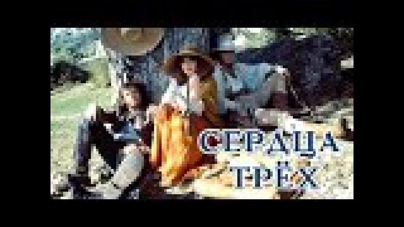Фильм Сердца трёх 1 1992 приключения комедия