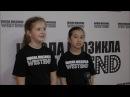 Младшие школьники об участии в открытом уроке школы мюзикла Westend