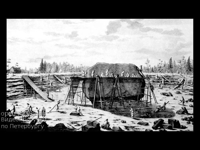 Открытие памятника Петру I Медный Всадник на Сенатской площади в Петербурге