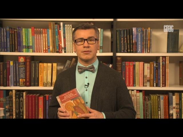 О наследии преподобного Никона Радонежского. Книга для души