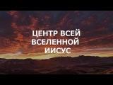 Андрей Кочкин - Центр всей вселенной. - Lyric Video