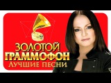 София Ротару - Лучшие песни - Русское Радио ( Full HD 2017 )