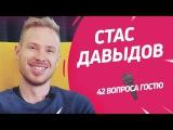 Ведущий шоу «This is Хорошо» Стас Давыдов | 42 вопроса