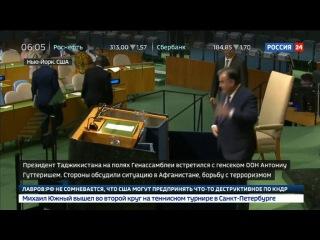 Новости на «Россия 24» • Эмомали Рахмон провел переговоры с генсеком ООН Гуттеришем