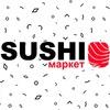 SUSHI маркет   Анапа   доставка   суши    пицца