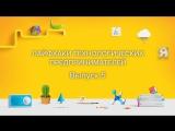 Лайфхаки технологических предпринимателей. Выпуск 5