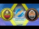 Звезда 2:4 Шахтер | Украинская Премьер Лига 2017/18 | 10-й тур | Обзор матча