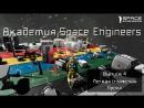 Академия Space Engineers E4 - Легкая и тяжелая броня Актуально для v.1.048