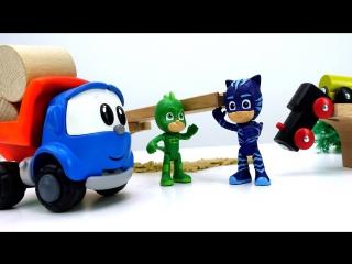 Грузовичок Лева и Герои в Масках! Машинка Лева помогает игрушкам (Ромео разрушил мост ). #Машинки!