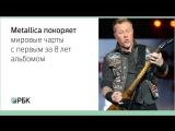 Metallica покоряет мировые чарты с первым за 8 лет альбомом