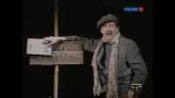 Валерий Золотухин. Фрагмент из спектакля