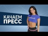 Качаем пресс. Тренировка для плоского живота Workout Будь в форме