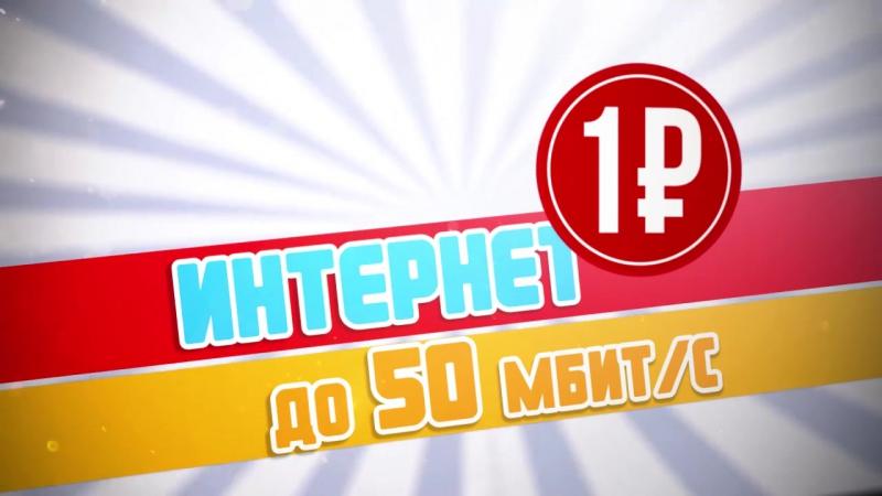 Спецпредложение: Интернет от АКТВ за 1 рубль
