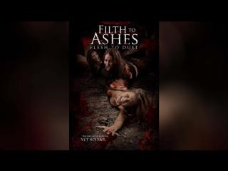 Грязь к праху, плоть к пыли (2011) | Filth to Ashes