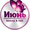 ИЮНЬ - салон красоты в СПб   Приморская