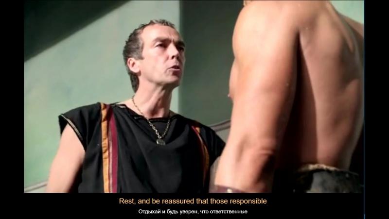 Spartacus. Taken their toll. Drink deep.