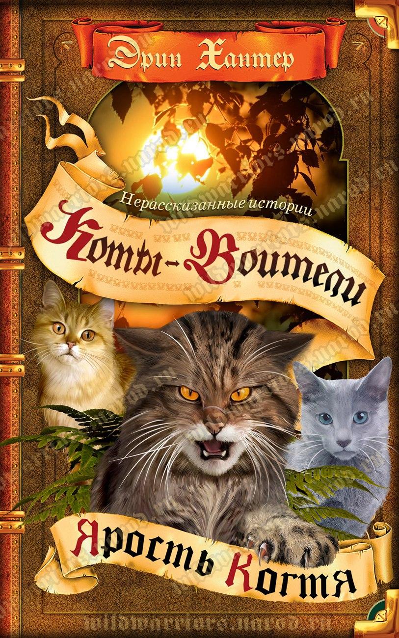 Коты воители знамение звезд книги