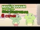 """Мультфильм """"Приключения Ква-Квариков"""". 6 серия - """"Поймай меня - 2"""""""