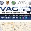 VAGprofi Екатеринбург