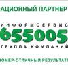 Справочная служба 655005