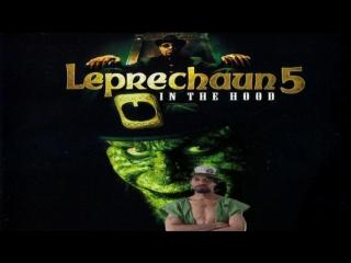 Лепрекон 5: Сосед / Leprechaun in the Hood 5 2000
