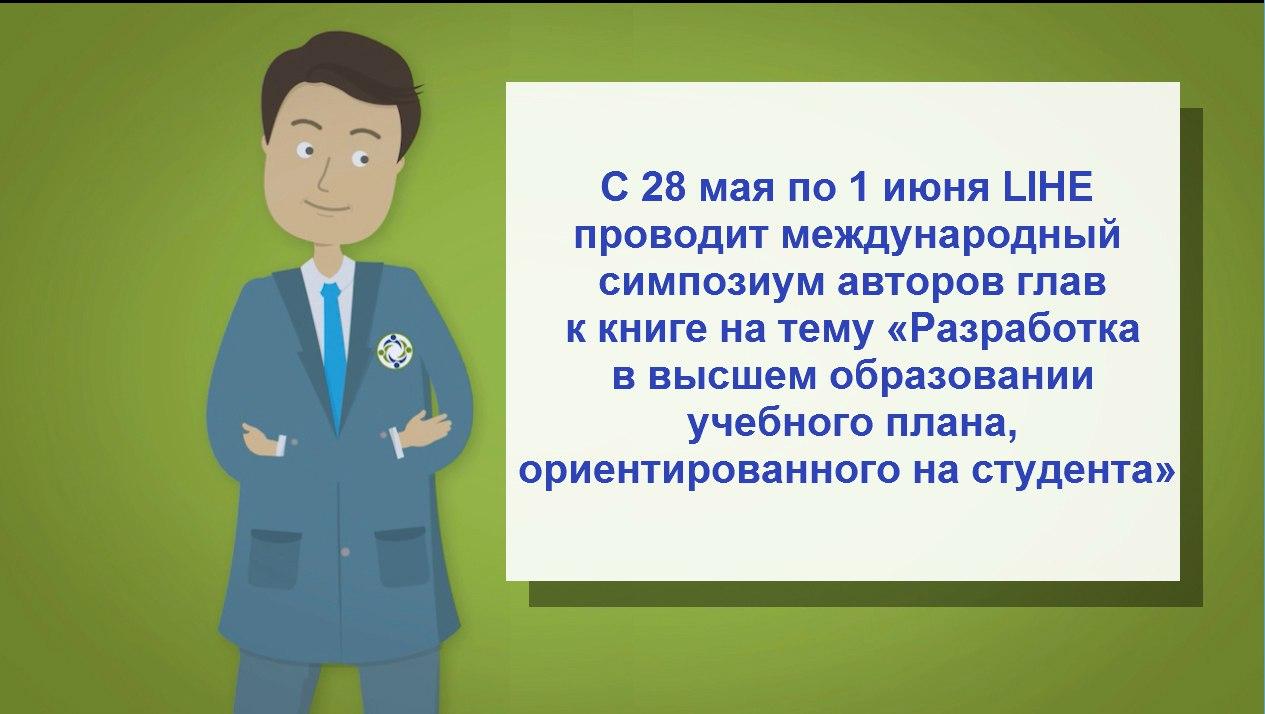вропейская Ассоциация ВУЗов и преподавателей высшей школы, HiSTES, High School Teachers European Society