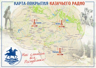 Картинки по запросу Казачье радио